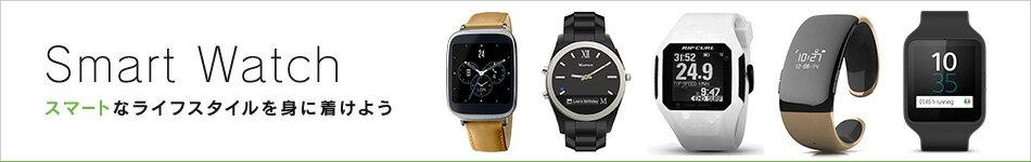 Smart Watch スマートなライフスタイルを身に着けよう