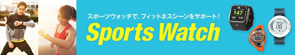 スポーツウォッチで、フィットネスシーンをサポート! Sports Watch