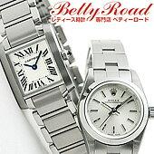 レディースブランド時計専門店 ベティーロード