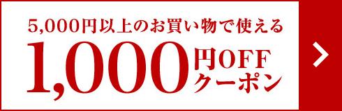 5,000円以上のお買い物で使える1000円OFFクーポン