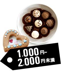 予算別で探す:予算1,000円〜2,000円未満