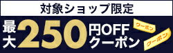 対象ショップ限定!最大250円OFFクーポン