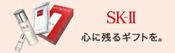 SK-II 心に残るギフトを。