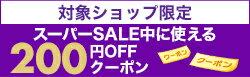 ホワイトデースーパーセール!200円OFFクーポン