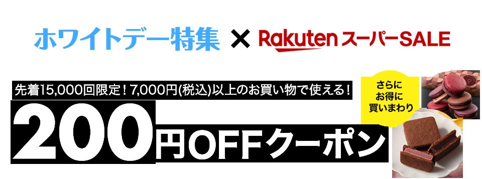 ホワイトデー特集x楽天スーパーSALE 250円OFFクーポン