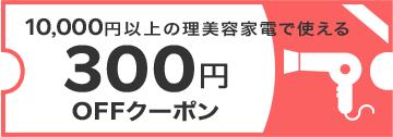 10,000円以上の理美容家電で使える300円OFFクーポン