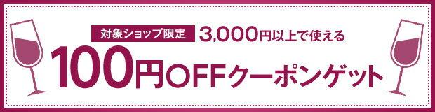 対象ショップ限定 3,000円以上で使える 100円OFFクーポンゲット