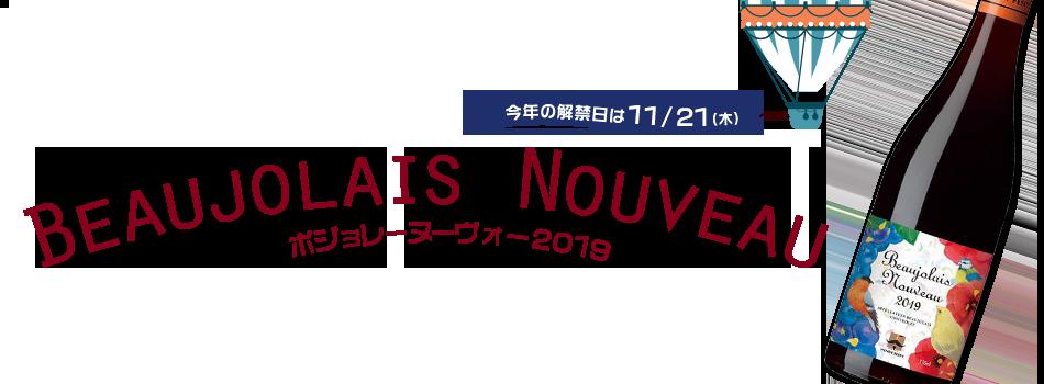 ボジョレー・ヌーヴォー 2019 Beaujolais Nouveau