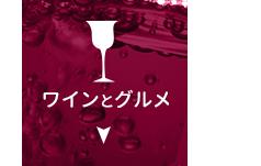 ワインとグルメ
