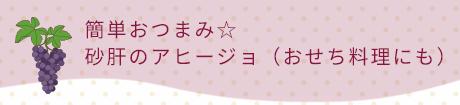 簡単おつまみ☆砂肝のアヒージョ(おせち料理にも)