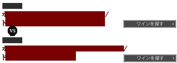 [2011]ポマール・プルミエ・クリュ・レ・ゼプノ/ドメーヌ・パラン(赤) vs [2011]ポマール・プルミエ・クリュ・レ・シャポニエール/ドメーヌ・パラン(赤)