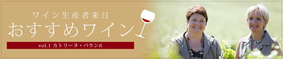 ワイン生産者来日 おすすめワイン SPECIAL INTERVIEW VOL.1 カトリーヌ・パラン氏