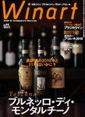 雑誌「Winart(ワイナート)」