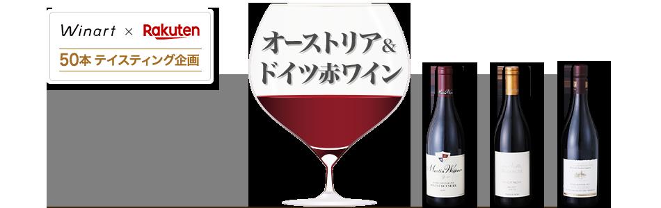 オーストリア&ドイツ赤ワイン