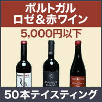 5,000円以下 ポルトガルロゼ&赤ワイン