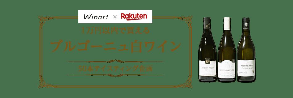 Winart(ワイナート)×楽天│1万円以内で買えるブルゴーニュ白ワイン