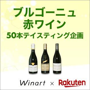 1万円以内で買えるブルゴーニュ赤ワイン