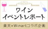 チリ白ワイン試飲会 イベントレポート公開中