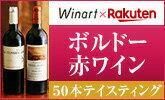 ボルドー赤ワイン 50本テイスティング