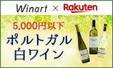 5,000円以下 ポルトガル白ワイン