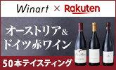 オーストリア&ドイツの赤ワイン