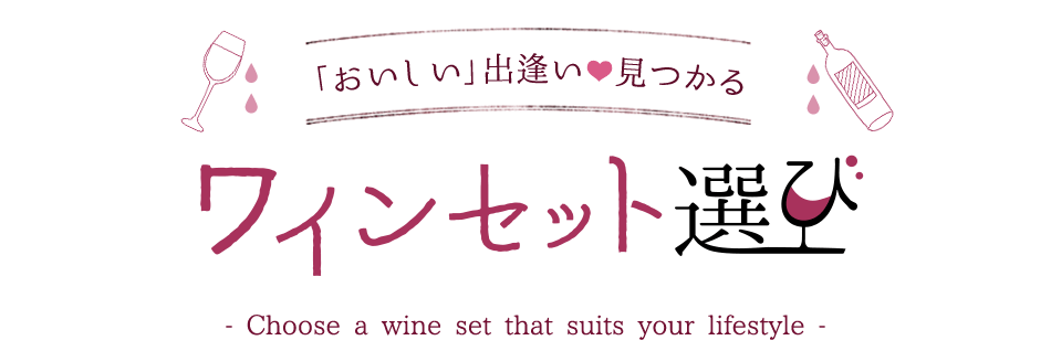 おいしい出逢い見つかる ワインセット選び Choose a wine set that suits your lifestyle