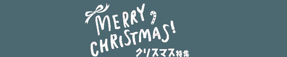 MERRY CHRISTMAS! クリスマス特集