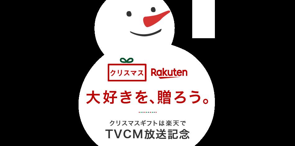 大好きを、贈ろう。 クリスマスギフトは楽天で TVCM放送中