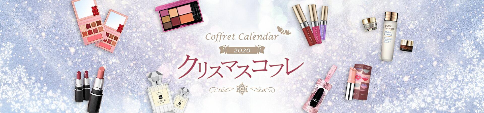 クリスマスコフレカレンダー