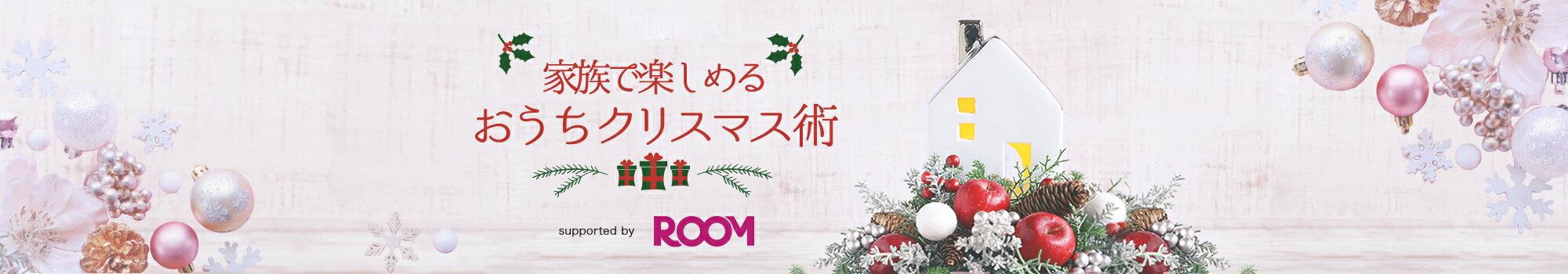 家族で楽しめるおうちクリスマス術