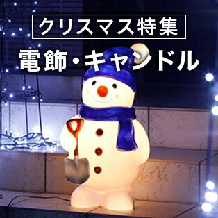 電飾・キャンドル