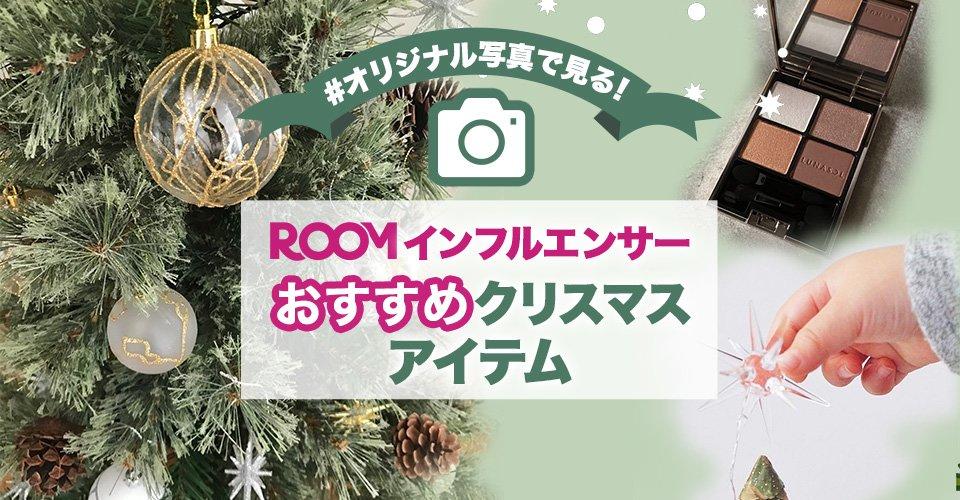 ROOMインフルエンサーおすすめクリスマスアイテム