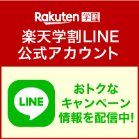 楽天学割LINE公式アカウント おトクなキャンペーン情報を配信中!