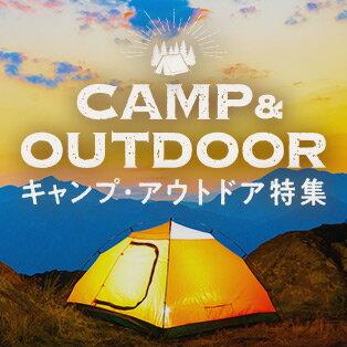 キャンプ・アウトドア特集2021