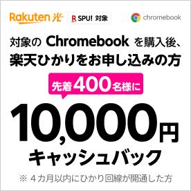 楽天ひかり×Chromebook