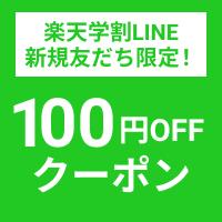 LINE 友だち限定プレゼントキャンペーン