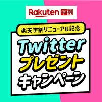 楽天学割リニューアル記念 Twitterプレゼントキャンペーン
