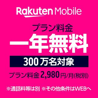 RAKUTEN Mobile プラン料金 一年無料 300万名対象