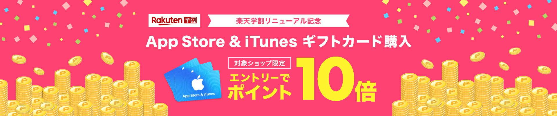 楽天学割リニューアル記念 App Store & iTunes 対象ショップ限定 エントリーでポイント10倍