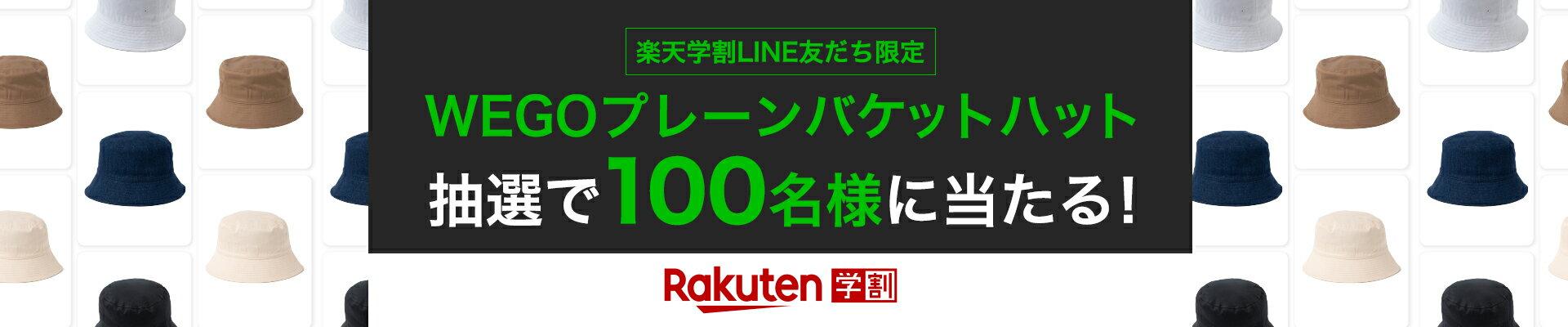 楽天学割LINE公式アカウント 15〜25歳なら社会人でもOK!おトクなキャンペーン情報を配信中!