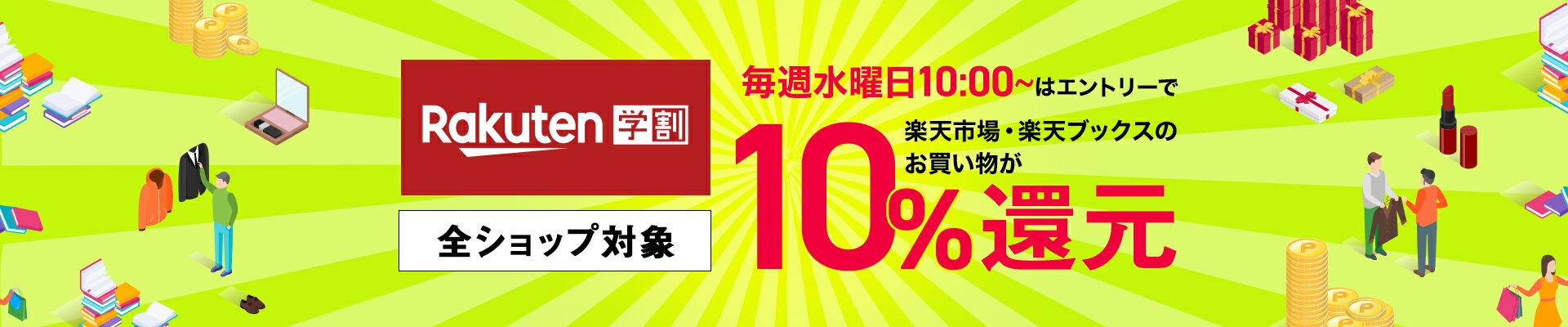楽天学割 毎週水曜日はエントリーで楽天市場・楽天ブックスのお買い物が10%還元