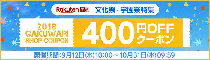 400円オフクーポンプレゼント