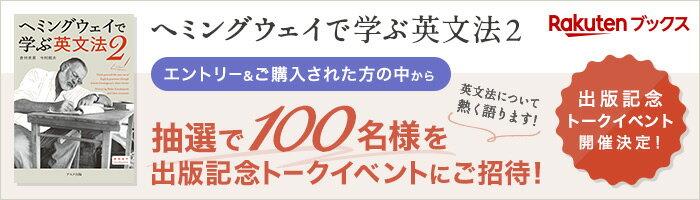 !2019年10月17日(木)開催 出版記念トークイベントにご招待! width=