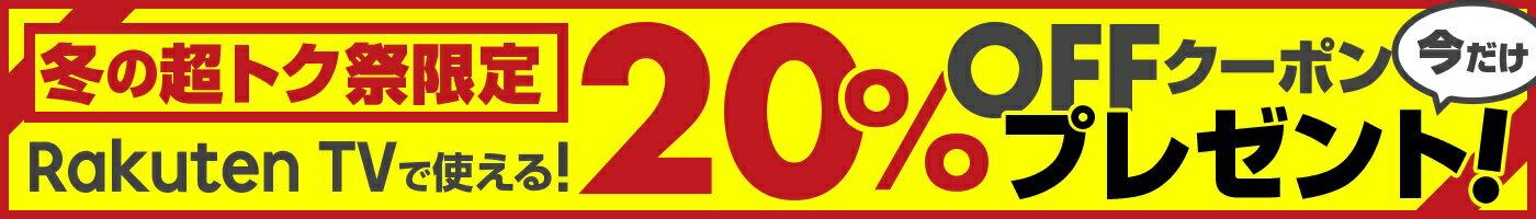 学割限定 RakutenTVで今だけ使える! 20%OFFクーポンプレゼント!