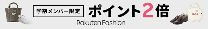 学割メンバー限定 ポイント2倍 Rakuten Fashion