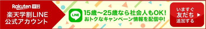 Rakuten学割 楽天学割LINE公式アカウント 15〜25歳なら社会人もOK! お得なキャンペーン情報を配信中! いますぐ友だち追加する