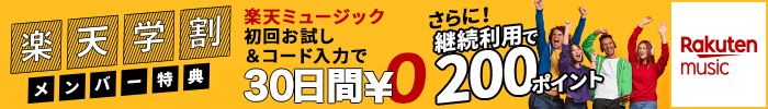 楽天学割メンバー特典 楽天ミュージック 初回お試し&コード入力で30日間¥0 さらに!継続利用で200ポイント Rakuten music