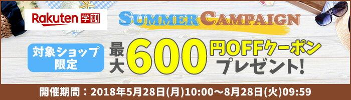 浴衣セットや水着に使える100円、300円、600円の3種類のクーポンを配布中!