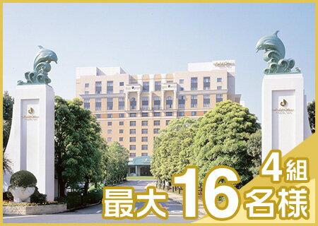人気テーマパーク オフィシャルホテル 豪華ジュニアスイート 最大4組16名様