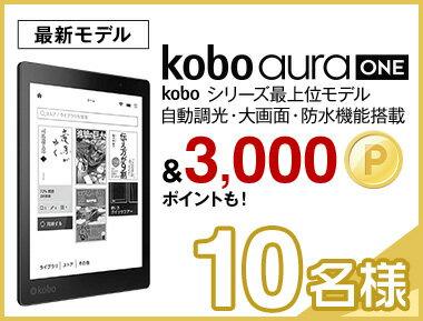 楽天kobo Aura ONE & 楽天ポイント3,000ポイント 10名様